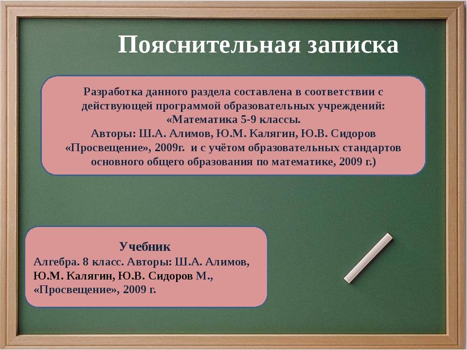 Пояснительная записка Разработка данного раздела составлена в соответствии с...