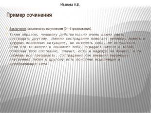 Пример сочинения Заключение, связанное со вступлением (3—4 предложения). Таки