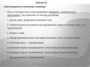 композиционное построение сочинения Итак, сочинение четко структурировано (вв