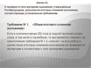 К проверке по пяти критериям оценивания, утверждённым Рособрнадзором, допуска