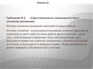 Требование № 2. «Самостоятельность написания итогового сочинения (изложения