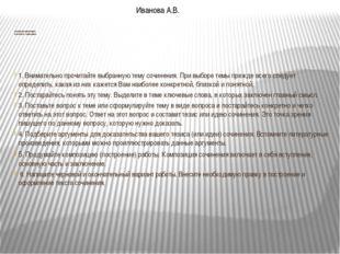 алгоритм написания итогового сочинения 1. Внимательно прочитайте выбранную т