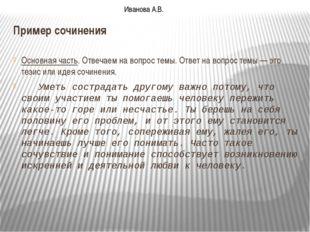 Пример сочинения Основная часть. Отвечаем на вопрос темы. Ответ на вопрос тем