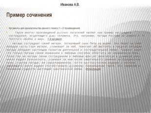 Пример сочинения Аргументы для доказательства данного тезиса (1—2 произведени