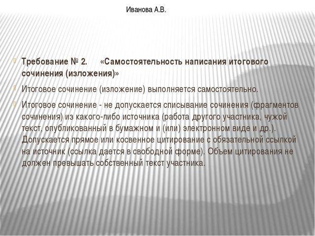 Требование № 2. «Самостоятельность написания итогового сочинения (изложения...