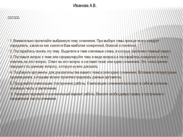 алгоритм написания итогового сочинения 1. Внимательно прочитайте выбранную т...