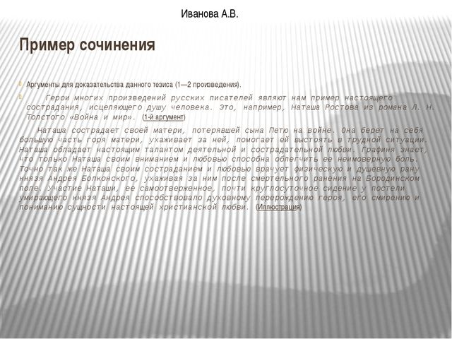 Пример сочинения Аргументы для доказательства данного тезиса (1—2 произведени...