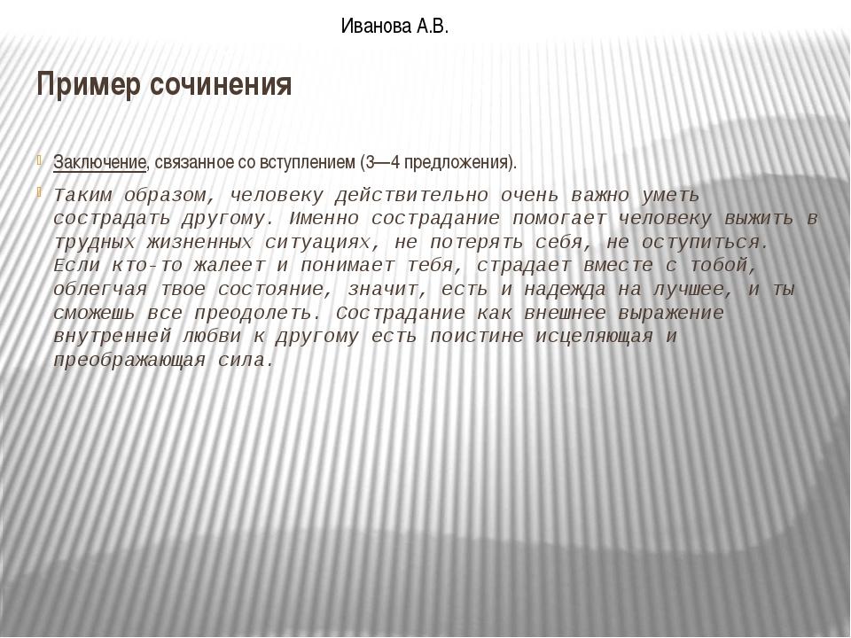 Пример сочинения Заключение, связанное со вступлением (3—4 предложения). Таки...