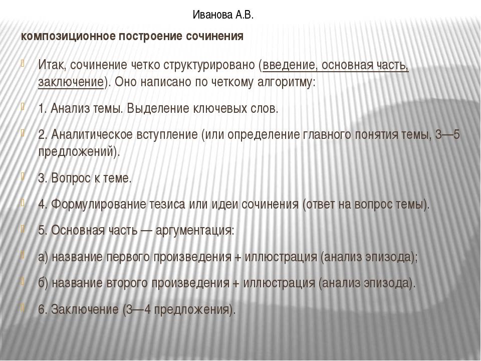 композиционное построение сочинения Итак, сочинение четко структурировано (вв...