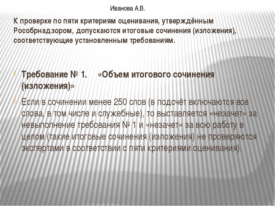 К проверке по пяти критериям оценивания, утверждённым Рособрнадзором, допуска...