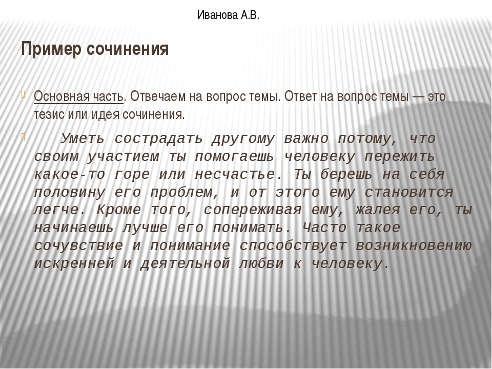 Пример сочинения Основная часть. Отвечаем на вопрос темы. Ответ на вопрос тем...