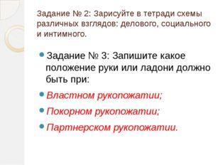 Задание № 2: Зарисуйте в тетради схемы различных взглядов: делового, социальн