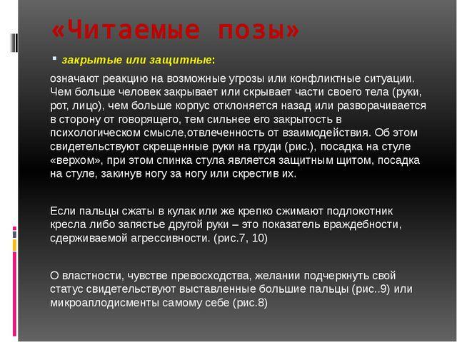 «Читаемые позы» закрытые или защитные: означают реакцию на возможные угрозы и...