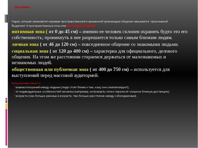 ПРОКСЕМИКА  Наука, которая занимается нормами пространственной и временной о...