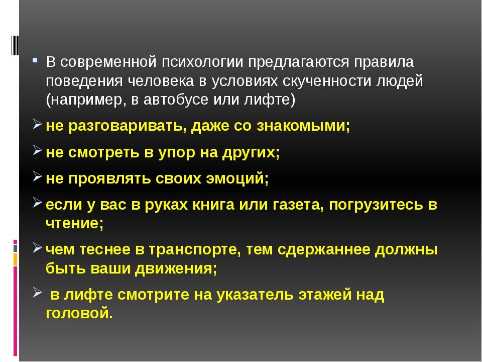 В современной психологии предлагаются правила поведения человека в условиях...