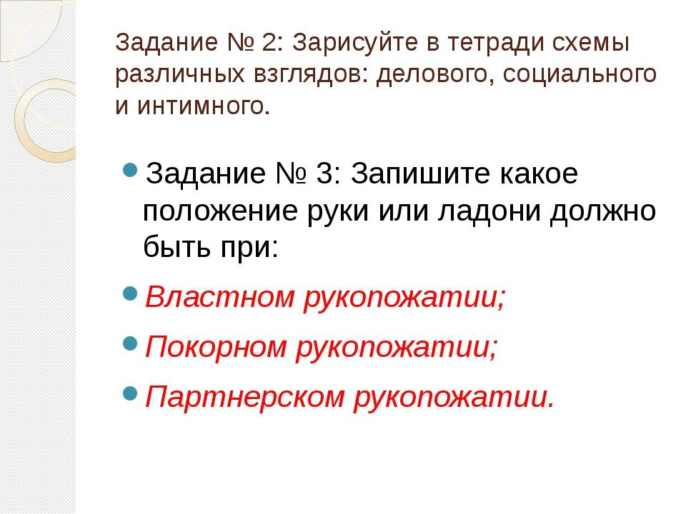 Задание № 2: Зарисуйте в тетради схемы различных взглядов: делового, социальн...