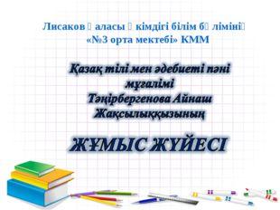 Лисаков қаласы әкімдігі білім бөлімінің «№3 орта мектебі» КММ