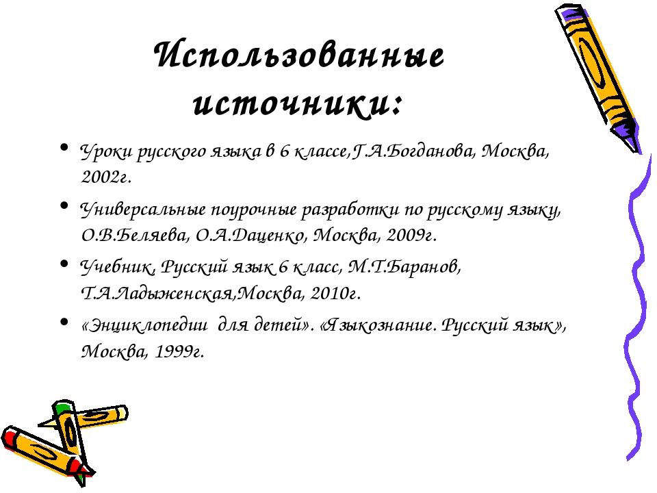 Использованные источники: Уроки русского языка в 6 классе,Г.А.Богданова, Моск...