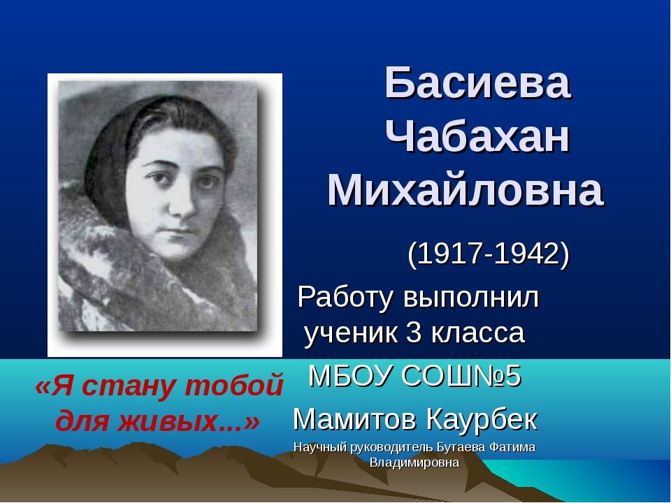 Басиева Чабахан Михайловна  (1917-1942) Работу выполнил ученик 3 класса МБО...
