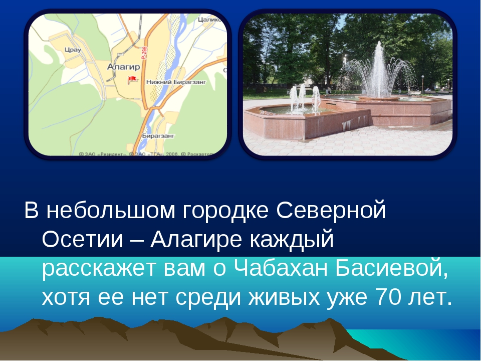 В небольшом городке Северной Осетии – Алагире каждый расскажет вам о Чабахан...