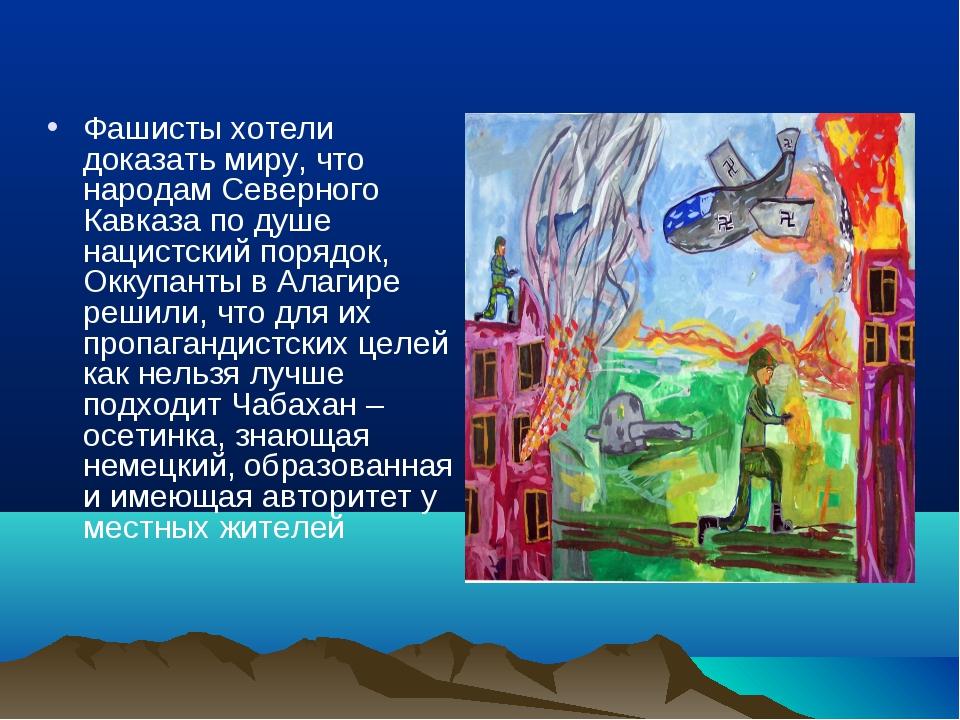 Фашисты хотели доказать миру, что народам Северного Кавказа по душе нацистск...
