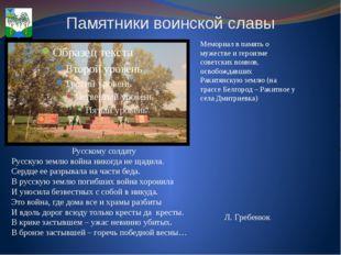 Памятники воинской славы Мемориал в память о мужестве и героизме советских во