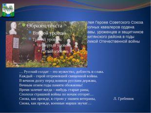 Аллея Героев Советского Союза и полных кавалеров ордена Славы, уроженцев и за