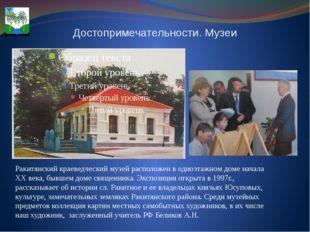 Достопримечательности. Музеи Ракитянский краеведческий музей расположен в одн