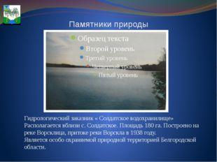 Памятники природы Гидрологический заказник « Солдатское водохранилище» Распол