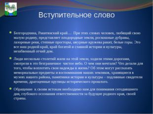 Вступительное слово Белгородчина, Ракитянский край… При этих словах человек,