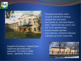 Усадьба Юсуповых. Главный дом. Памятник регионального значения. Построен в 18
