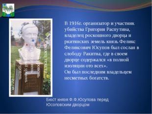 Бюст князя Ф.Ф.Юсупова перед Юсоповским дворцом В 1916г. организатор и участн