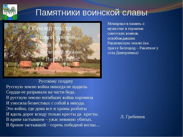 Памятники воинской славы Мемориал в память о мужестве и героизме советских во...