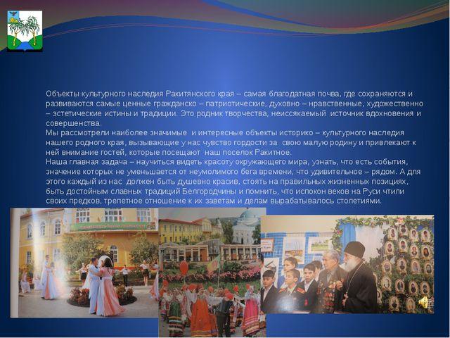 Объекты культурного наследия Ракитянского края – самая благодатная почва, где...