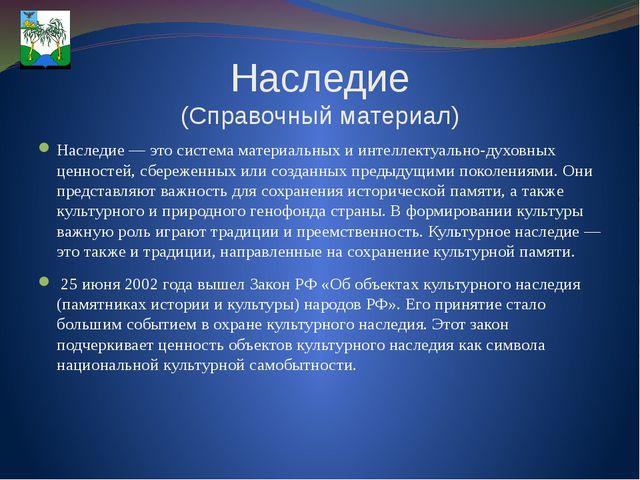 Наследие (Справочный материал) Наследие — это система материальных и интеллек...
