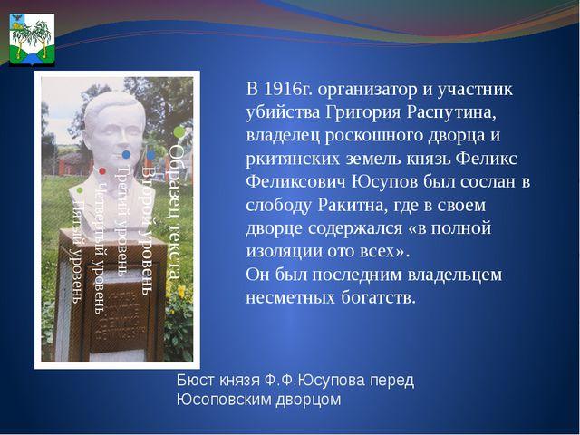 Бюст князя Ф.Ф.Юсупова перед Юсоповским дворцом В 1916г. организатор и участн...
