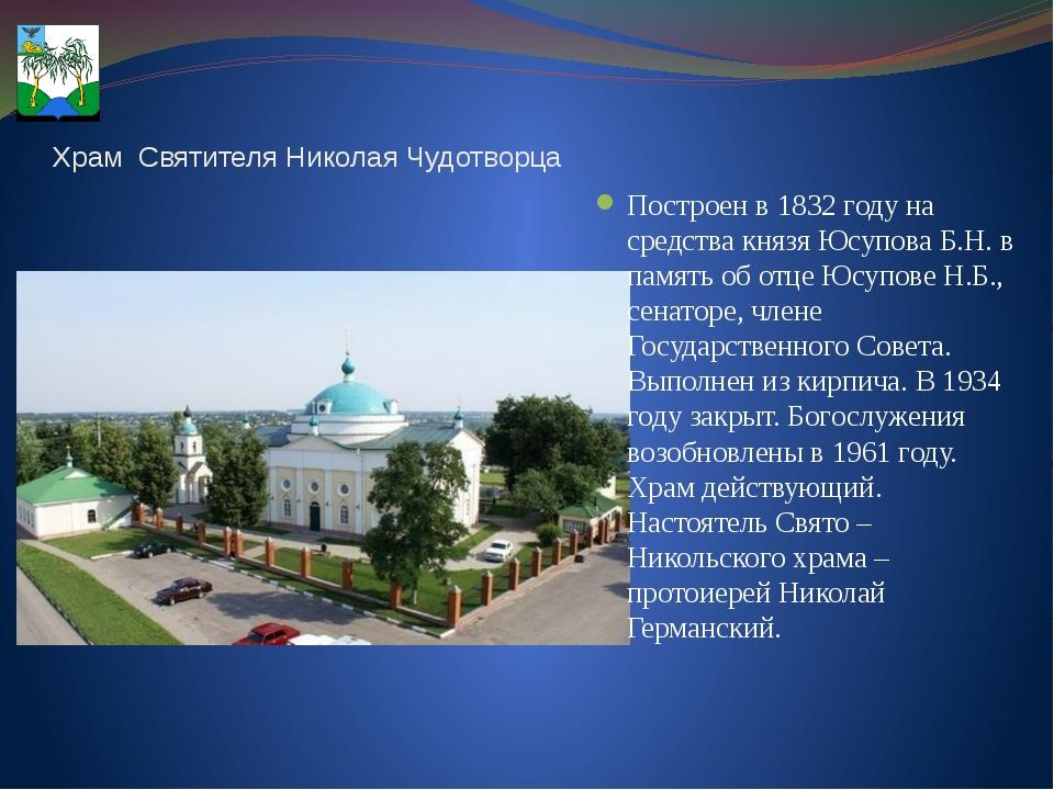 Храм Святителя Николая Чудотворца Построен в 1832 году на средства князя Юсуп...