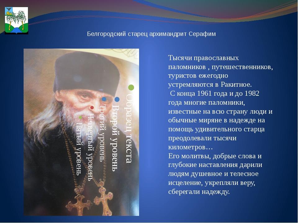 Белгородский старец архимандрит Серафим Тысячи православных паломников , путе...