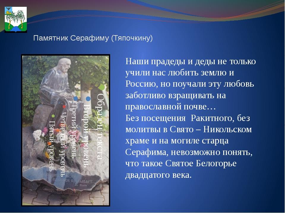 Памятник Серафиму (Тяпочкину) Наши прадеды и деды не только учили нас любить...