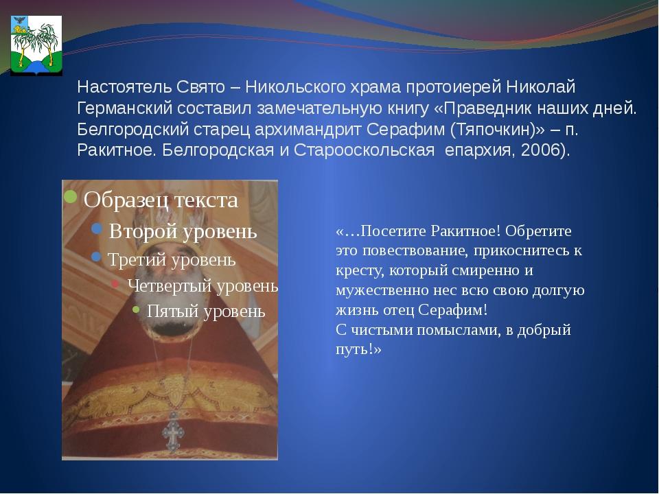 Настоятель Свято – Никольского храма протоиерей Николай Германский составил з...