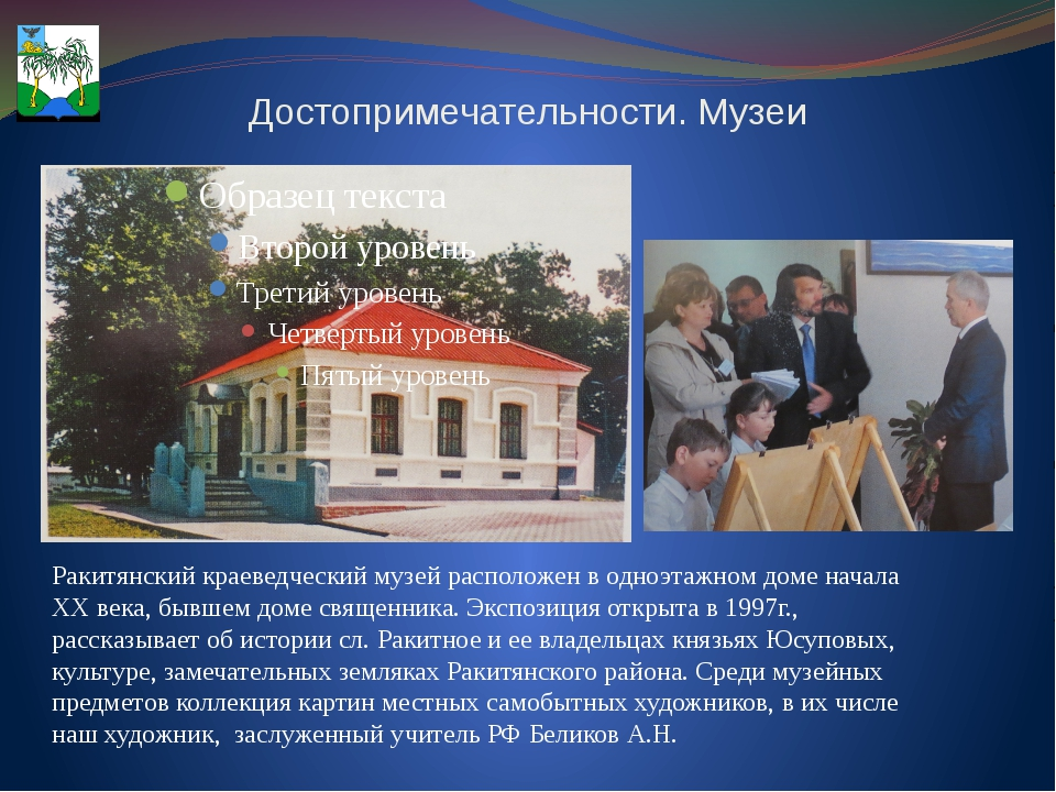 Достопримечательности. Музеи Ракитянский краеведческий музей расположен в одн...
