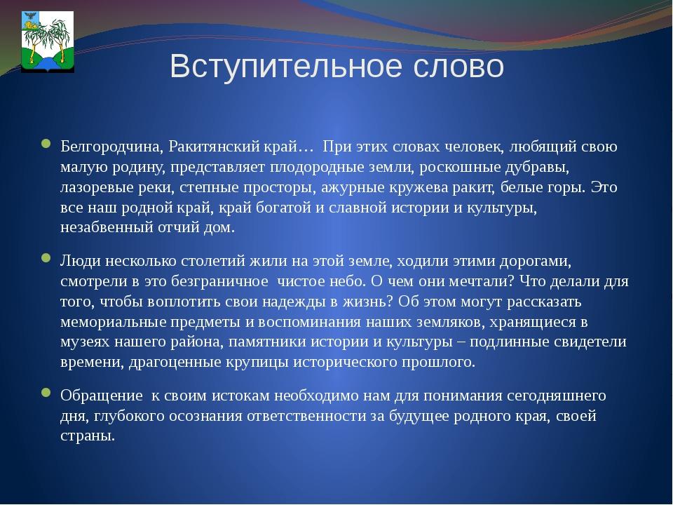 Вступительное слово Белгородчина, Ракитянский край… При этих словах человек,...
