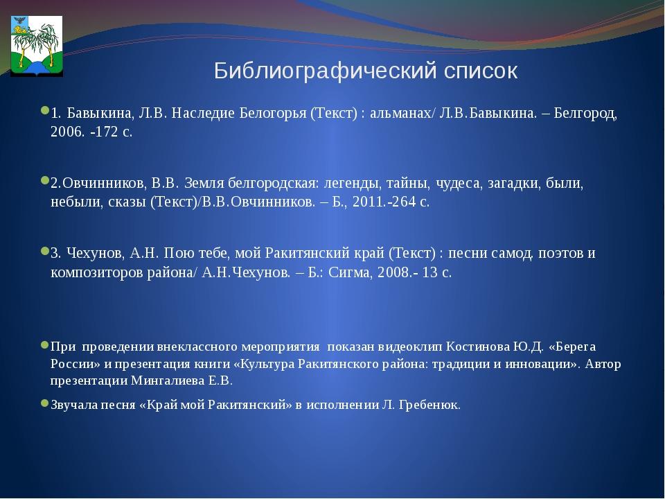 Библиографический список 1. Бавыкина, Л.В. Наследие Белогорья (Текст) : альма...