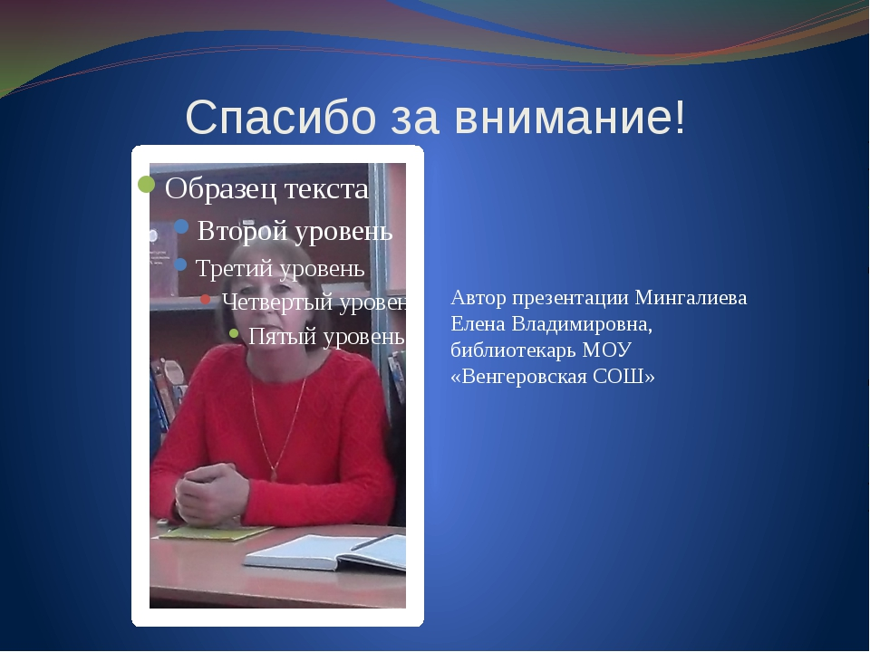 Спасибо за внимание! Автор презентации Мингалиева Елена Владимировна, библиот...