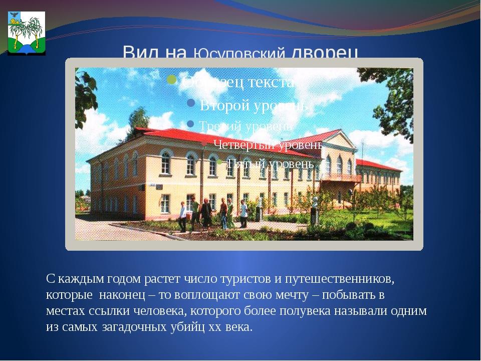 Вид на Юсуповский дворец С каждым годом растет число туристов и путешественни...