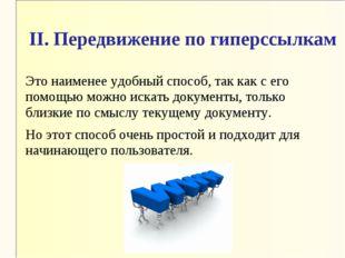 II. Передвижение по гиперссылкам Это наименее удобный способ, так как с его п