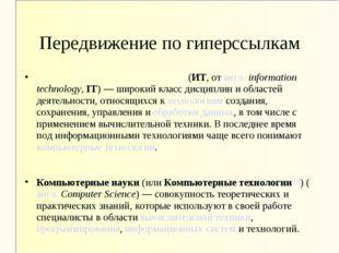 Передвижение по гиперссылкам Информацио́нные техноло́гии (ИТ, от англ.inform