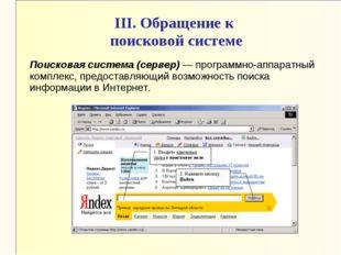 III. Обращение к поисковой системе Поисковая система(сервер) — программно-ап