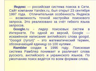 Яндекс — российская система поиска в Сети. Сайт компании Yandex.ru, был отк