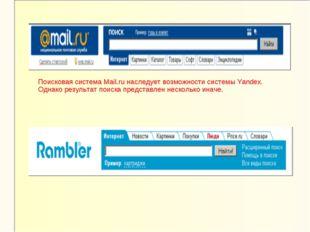 Поисковая система Mail.ru наследует возможности системы Yandex. Однако резуль